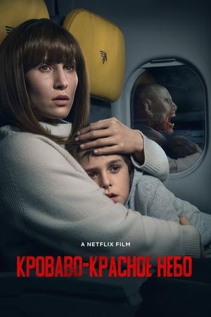Фильм «Кроваво-красное небо» (2021)