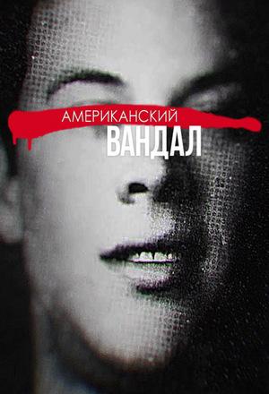 Сериал «Американский вандал» (2017 – 2018)