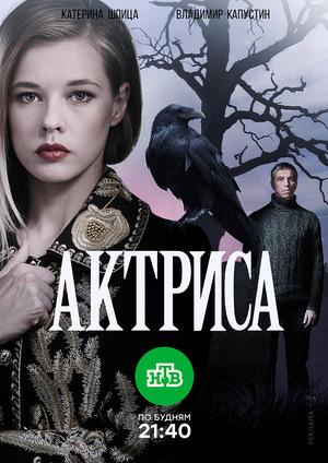 Сериал «Актриса» (2017)