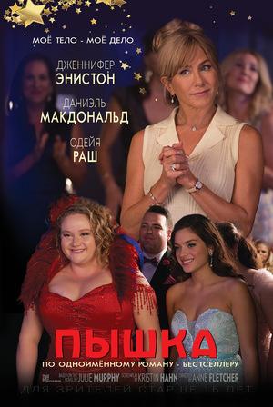 Фильм «Пышка» (2018)
