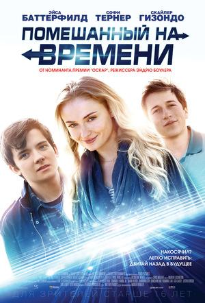 Фильм «Помешанный на времени» (2017)