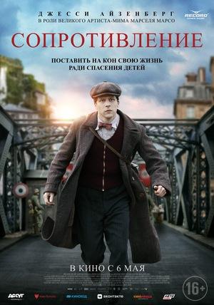 Фильм «Сопротивление» (2020)