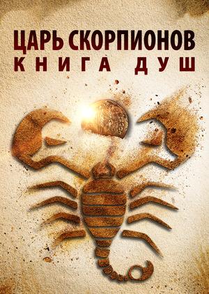Фильм «Царь скорпионов: Книга душ» (2018)