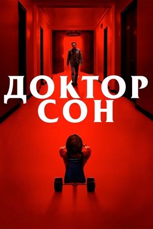 Фильм «Доктор Сон» (2019)