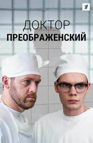 Сериал «Доктор Преображенский» (2020)