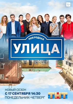 Серіал «Улица» (2017 – 2018)