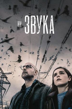 Фильм «Ни звука» (2019)