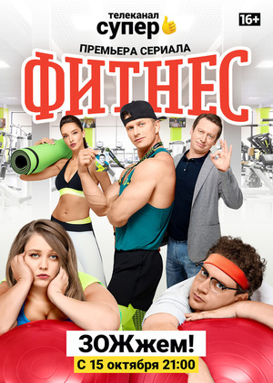 Сериал «Фитнес» (2018 – ...)