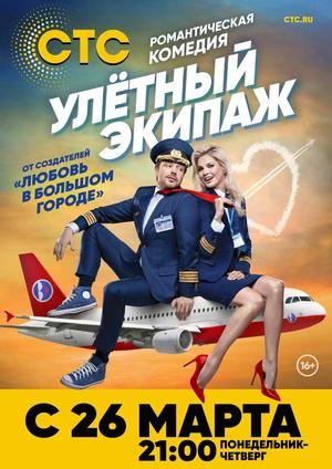 Сериал «Улётный экипаж» (2018 – ...)