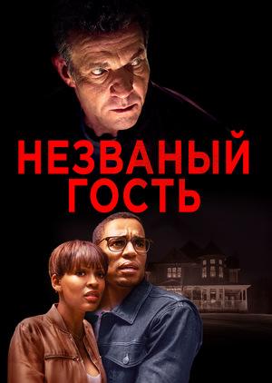 Фильм «Незваный гость» (2018)