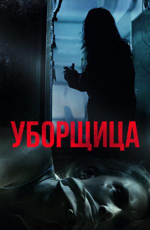 Фильм «Уборщица» (2018)