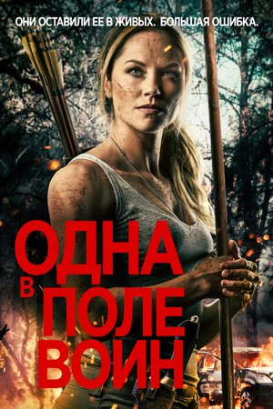 Фильм «Одна в поле воин» (2020)