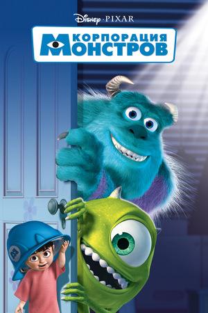 Мультфильм «Корпорация монстров» (2001)