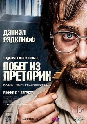 Фильм «Побег из Претории» (2020)