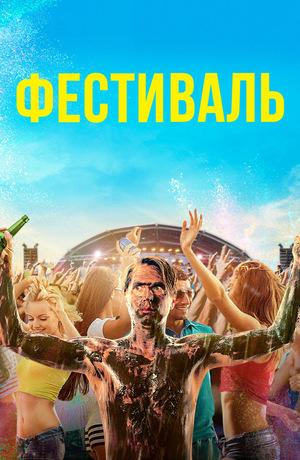 Фильм «Фестиваль» (2018)