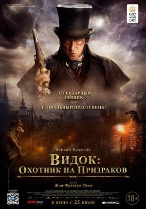 Фильм «Видок: Охотник на призраков» (2018)
