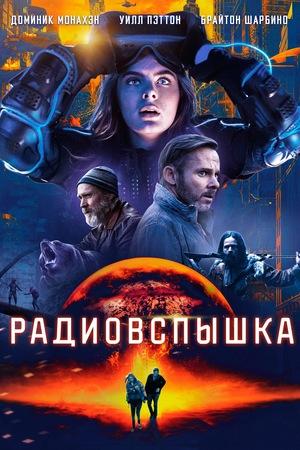 Фильм «Радиовспышка» (2019)