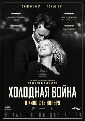 Фильм «Холодная война» (2018)