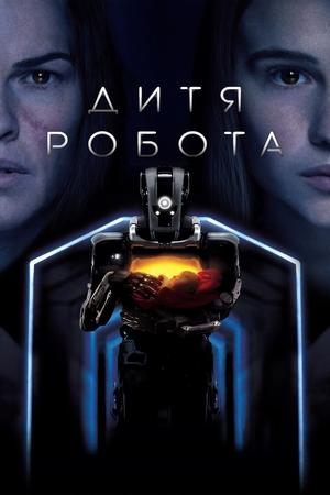 Фильм «Дитя робота» (2018)