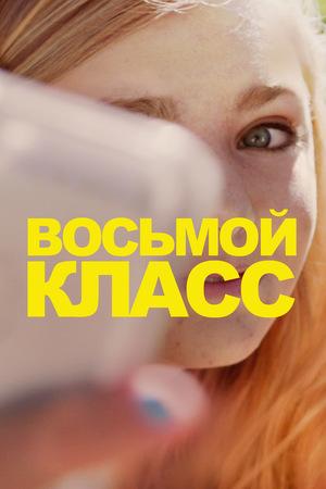 Фильм «Восьмой класс» (2018)