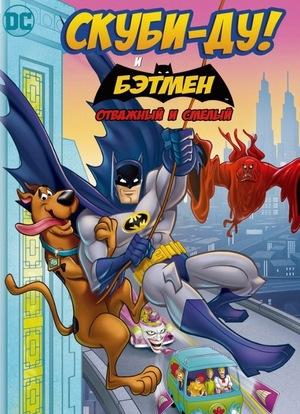 Мультфильм «Скуби-Ду и Бэтмен: Отважный и смелый» (2018)