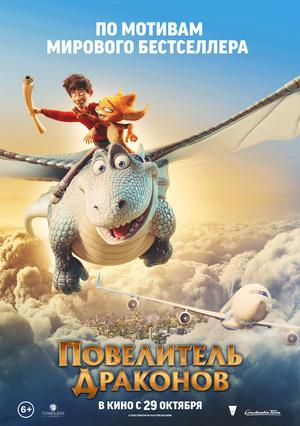 Мультфильм «Повелитель драконов» (2020)