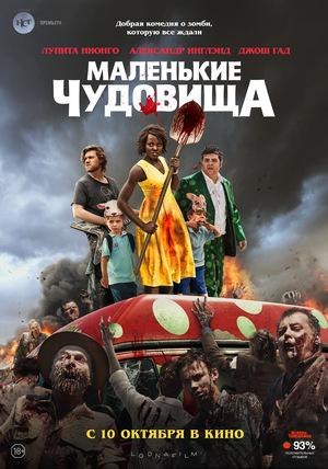 Фильм «Маленькие чудовища» (2019)