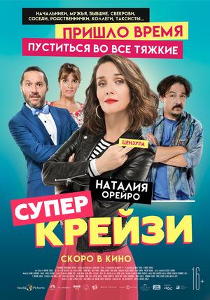 Фильм «Супер крейзи» (2018)