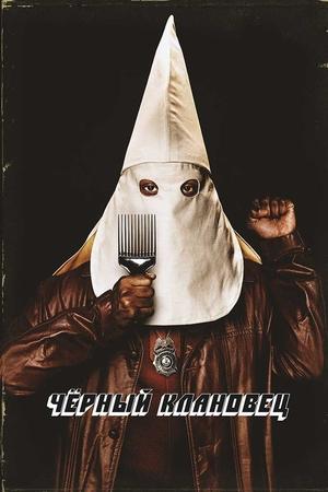 Фильм «Черный клановец» (2018)