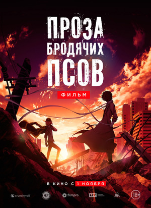 Аниме «Проза бродячих псов: Фильм» (2018)