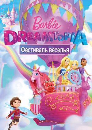 Мультфильм «Barbie Dreamtopia: Фестиваль веселья» (2017)