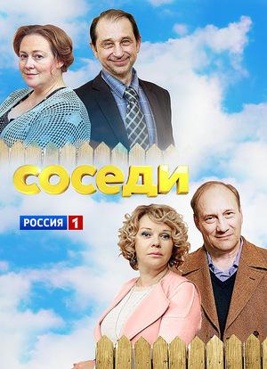 Сериал «Соседи» (2018 – 2021)