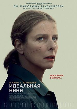 Фильм «Идеальная няня» (2019)
