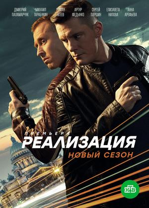 Сериал «Реализация» (2019 – ...)