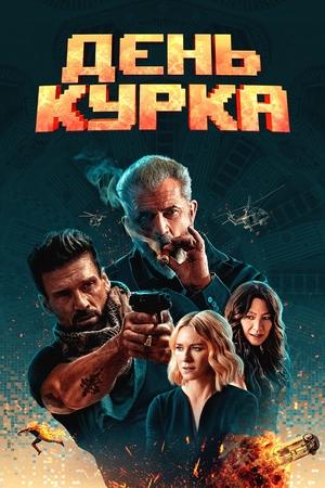 Фильм «День курка» (2019)