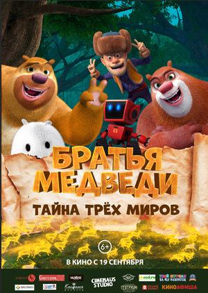 Мультфильм «Братья Медведи: Тайна трёх миров» (2017)