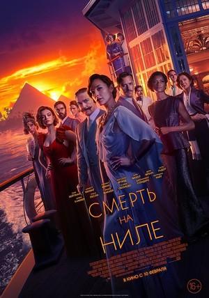 Фильм «Смерть на Ниле» (2022)