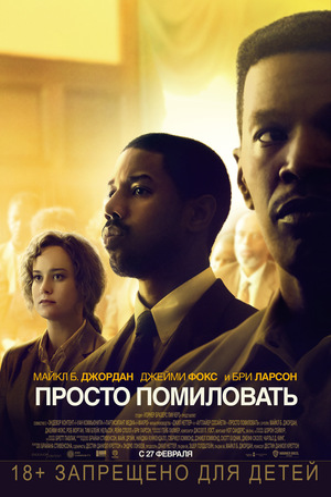 Фильм «Просто помиловать» (2019)