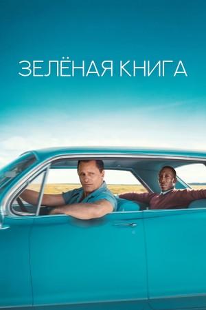 Фильм «Зеленая книга» (2018)