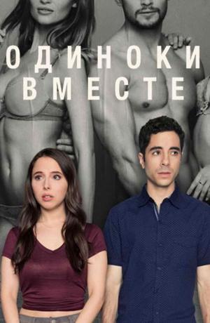 Сериал «Одиноки вместе» (2018)