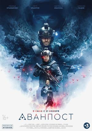 Фільм «Аванпост» (2019)
