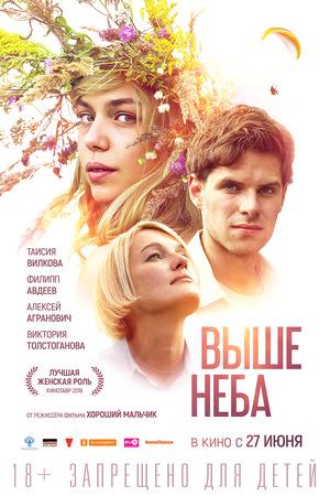Фильм «Выше неба» (2019)