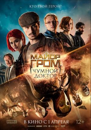 Фильм «Майор Гром: Чумной Доктор» (2021)