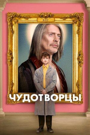 Сериал «Чудотворцы» (2019 – ...)