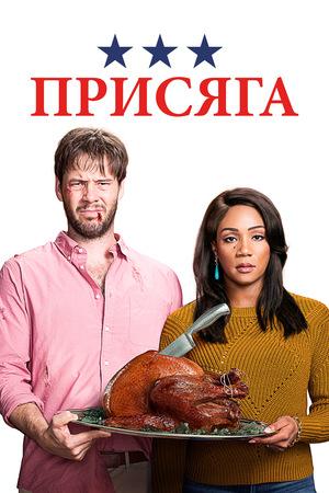 Фильм «Присяга» (2018)