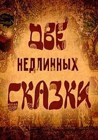 Мультфильм «Две недлинных сказки» (2015)