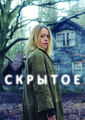 Сериал «Скрытое» (2018 – ...)