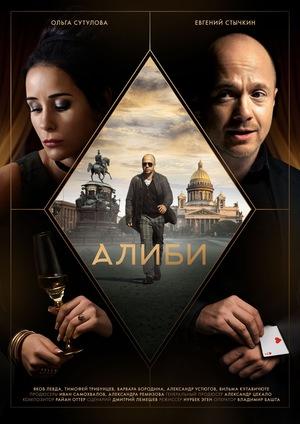 Сериал «Алиби» (2021 – ...)