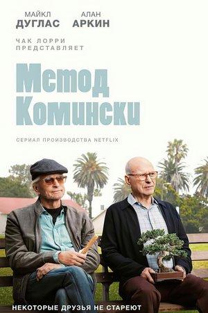 Сериал «Метод Комински» (2018 – ...)