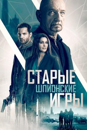 Фильм «Старые шпионские игры» (2019)